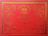 Благовонные  масла, 48 шт в упаковке, Красная\черная коробки